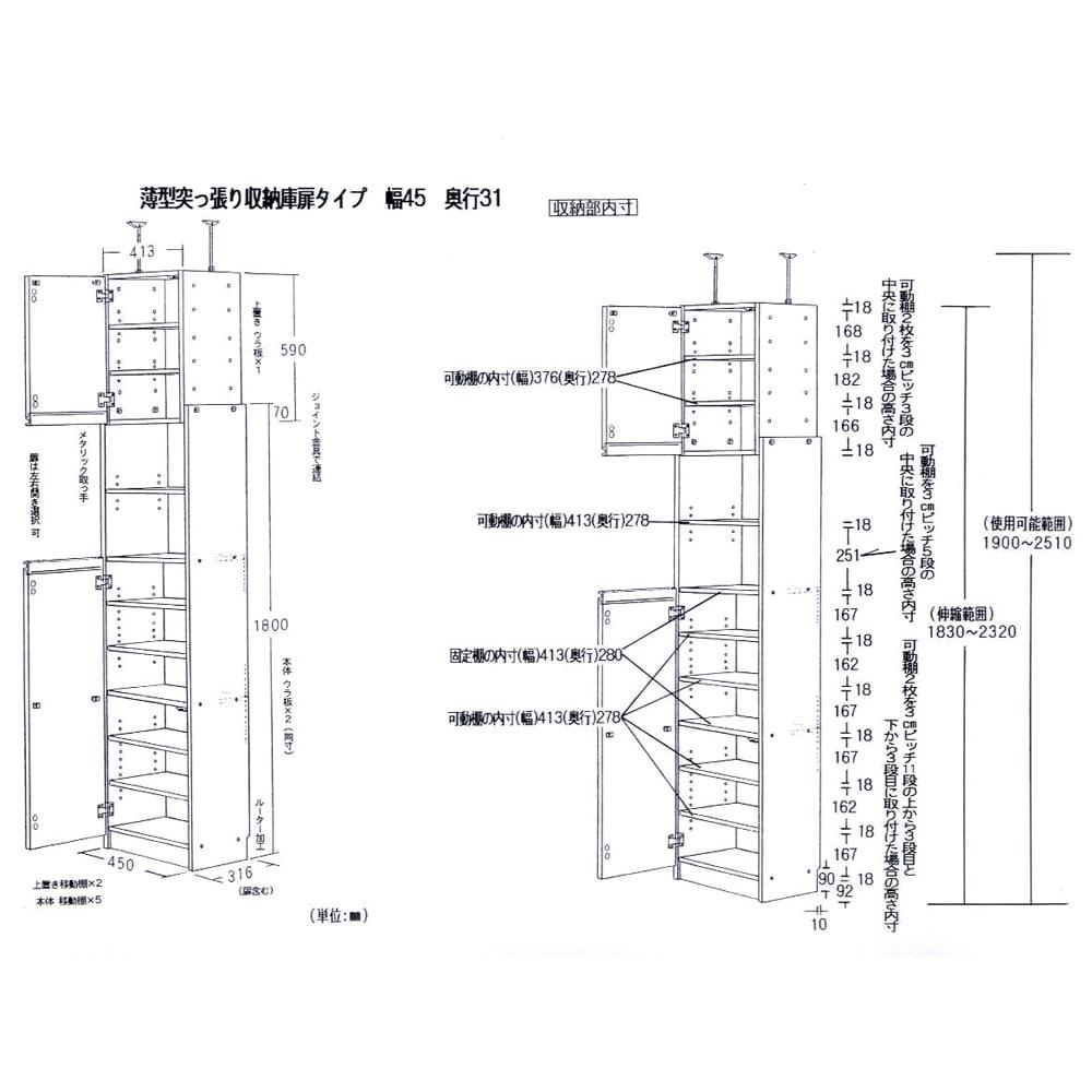 薄型で省スペースキッチン突っ張り収納庫 扉タイプ 幅45cm・奥行31cm 【詳細図 サイズ入り】