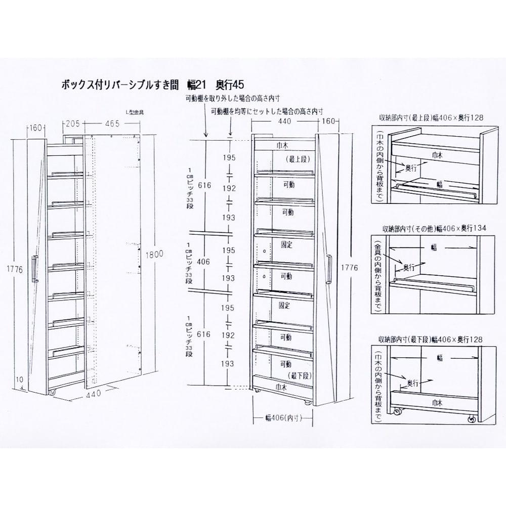 ボックス付きリバーシブル すき間収納庫 幅21奥行47cm 【詳細図 サイズ入り】