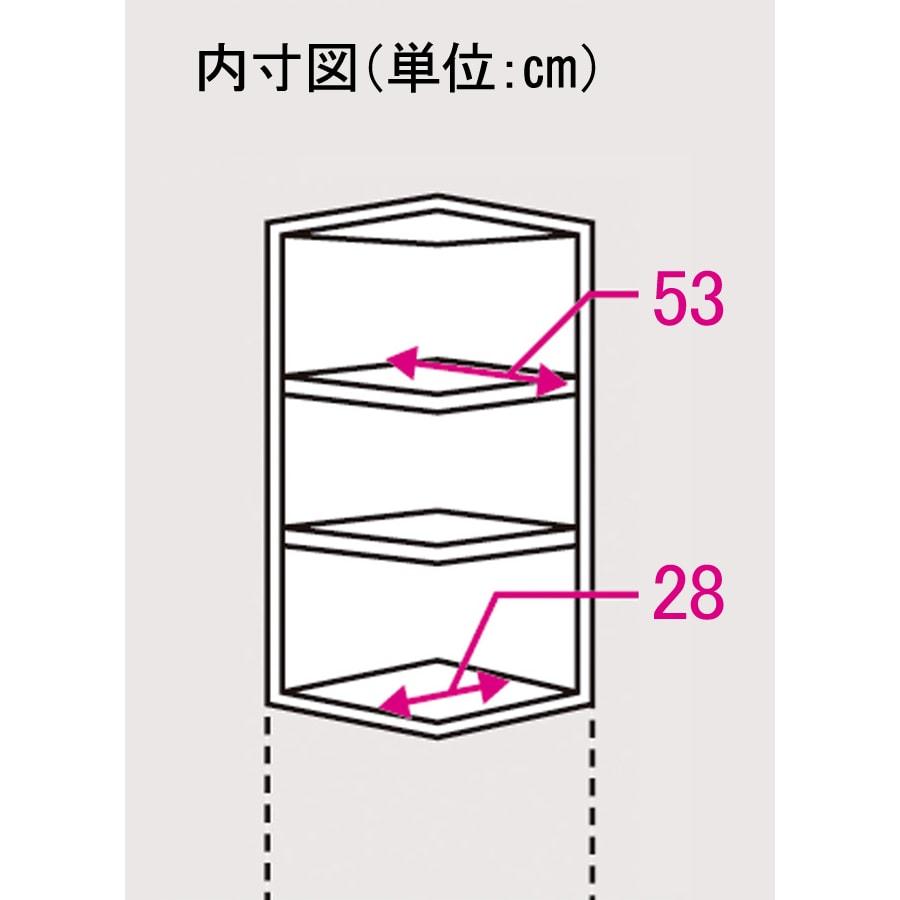 取り出しやすい2面オープンすき間収納庫 奥行55cm・幅30cm 棚は3cmピッチ5段階で調節可能。5段階の真ん中で棚を設定した場合、棚間は各々26cmになります。