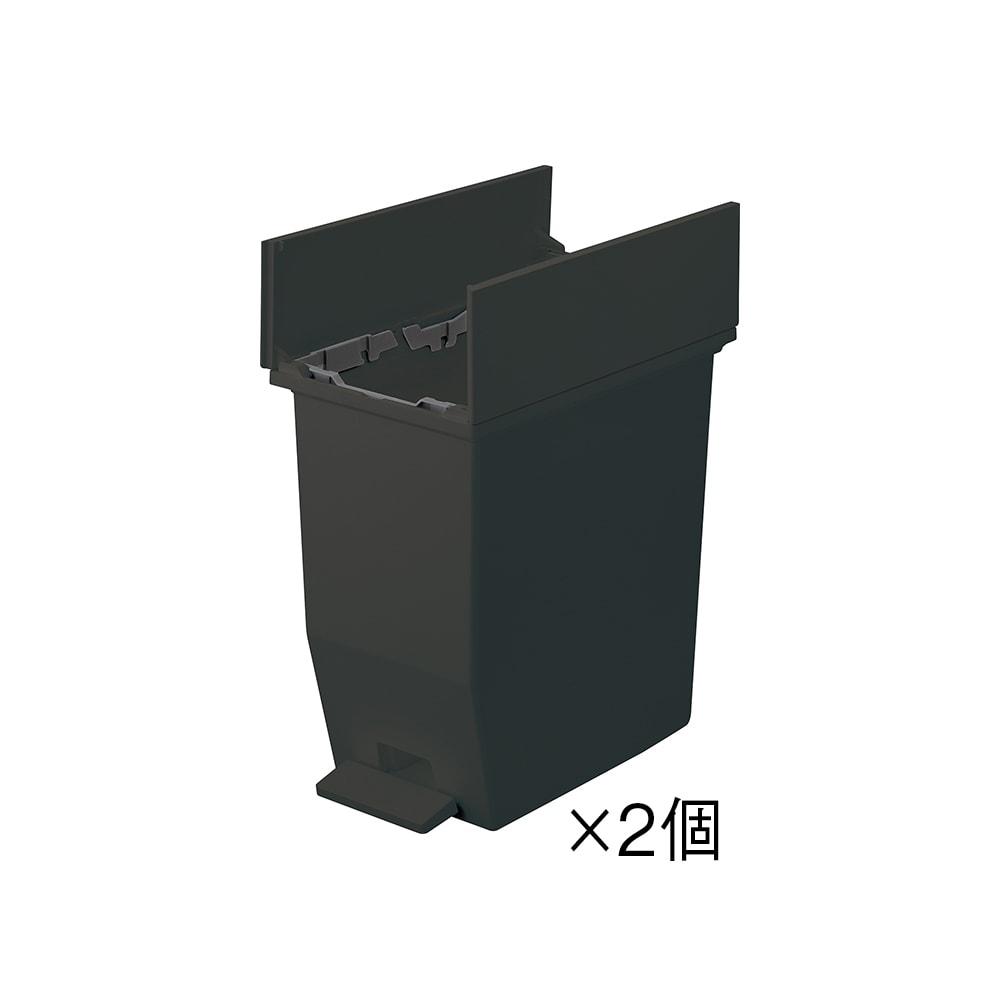 【20リットル×2個組】抗菌加工あり 棚下に置けるペダル式ダストボックス (イ)ブラック