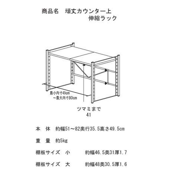 頑丈!カウンター上省スペース 脚部幅1cmキッチン収納ラック 棚1段タイプ 【詳細図】