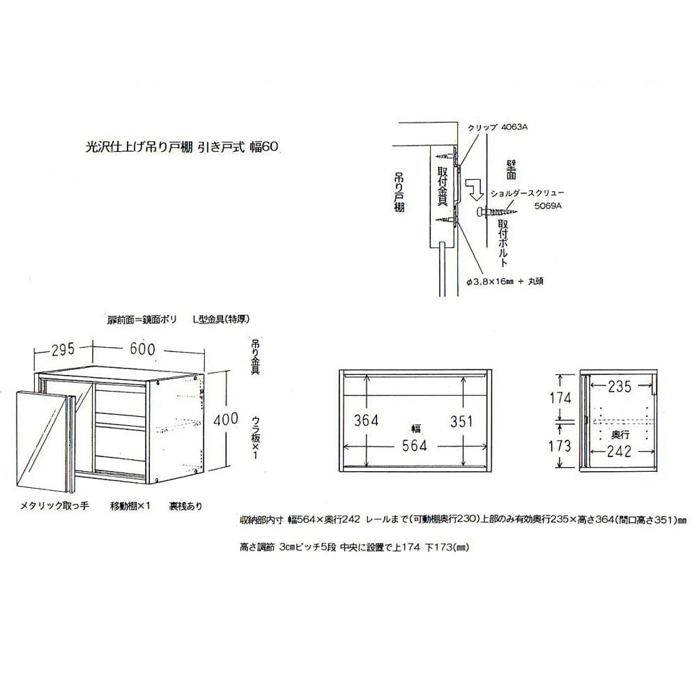 光沢仕上げ吊り戸棚 引き戸タイプ 幅60cm 詳細サイズ入りイラスト