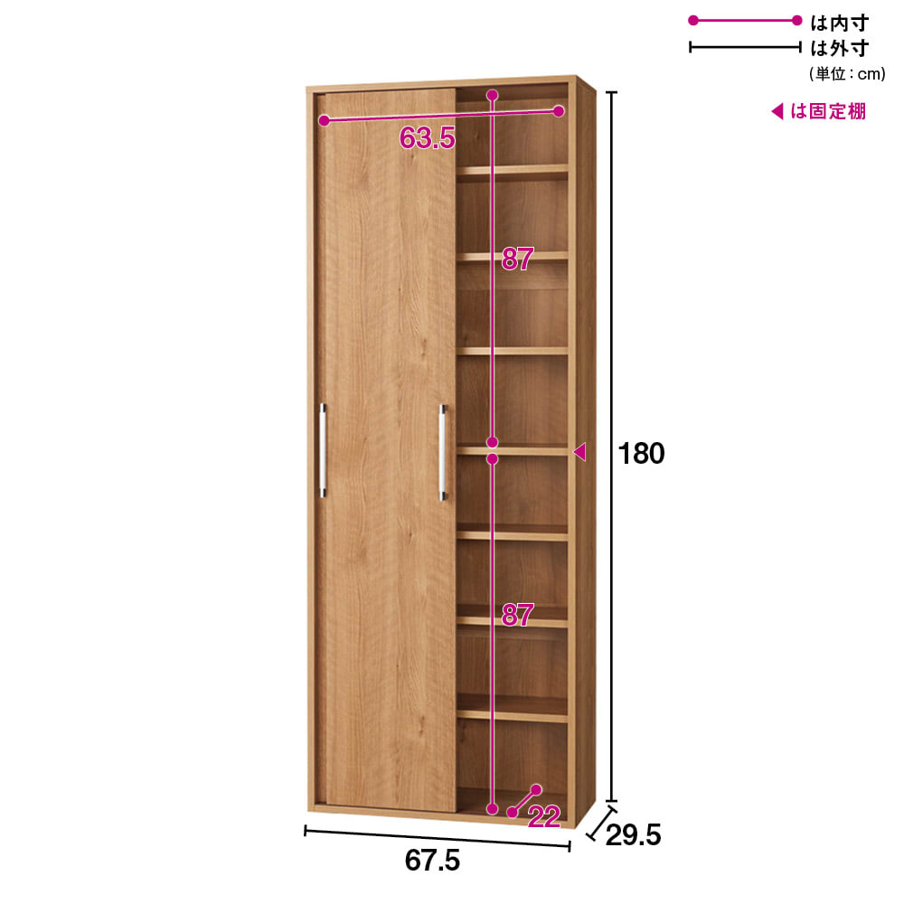 すっきり隠せる薄型引き戸収納庫 幅67.5cm