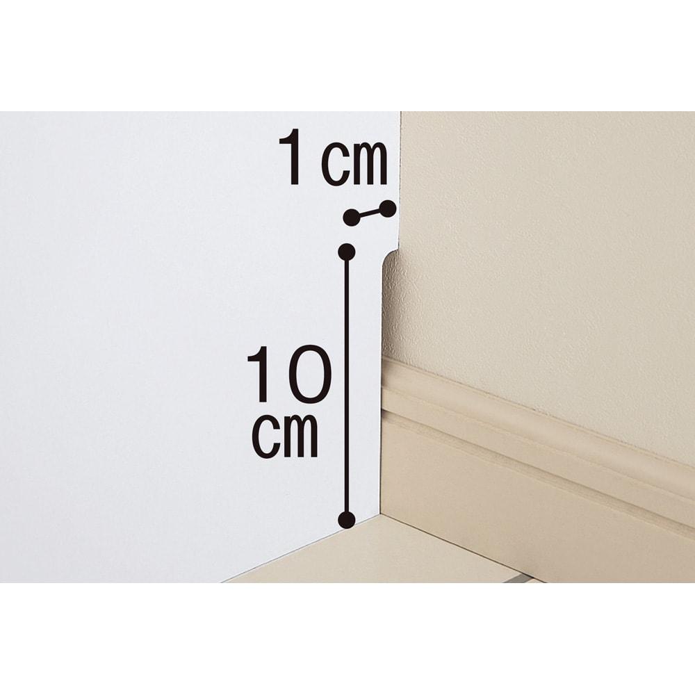 組立不要 天井まで使える薄型サニタリーチェスト 奥行23.5cmタイプ・幅50cm 幅木よけカットを施しているので、壁面にぴったり設置可能です。