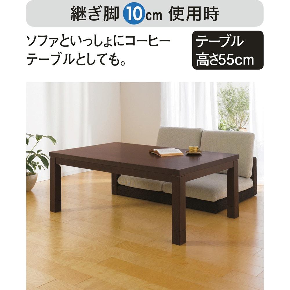 【長方形・小】幅90奥行60cm ダイニングこたつテーブル【高さ調節できます】 テーブル高さ55cm時。※テーブルサイズは150×90cm。