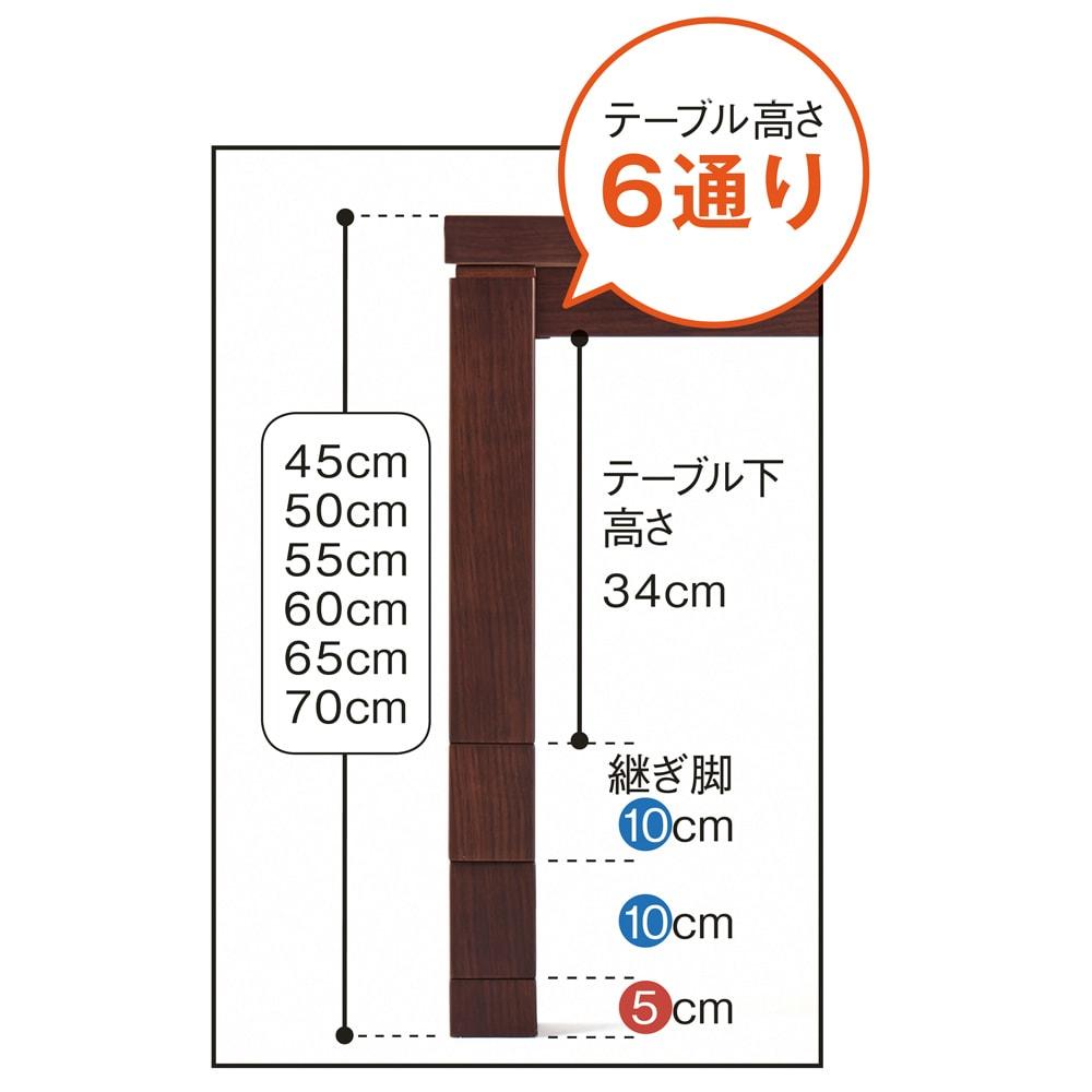 【長方形・小】幅90奥行60cm ダイニングこたつテーブル【高さ調節できます】 付属の継ぎ脚を組み合わせることで、テーブルの高さを6段階に調節できます。