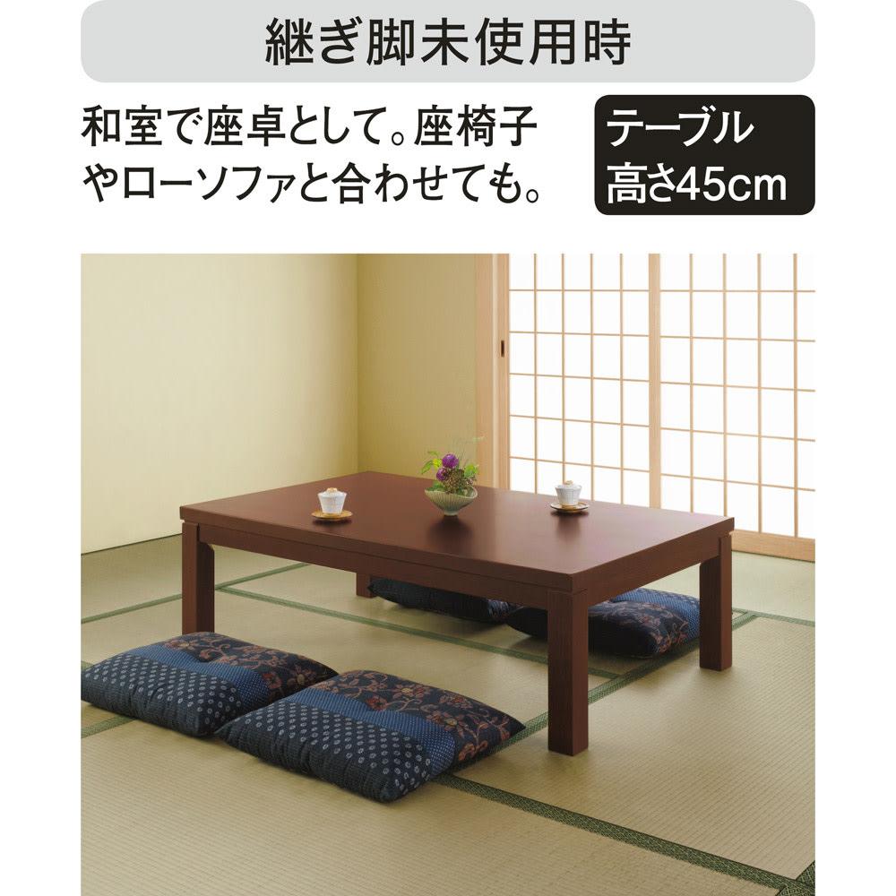 【長方形】幅105cm奥行80cm ダイニングこたつテーブル【高さ調節できます】 テーブル高さ45cm時。座椅子や厚めの座布団とお使いいただくことをお勧めいたします。※テーブルサイズは150×90cm。