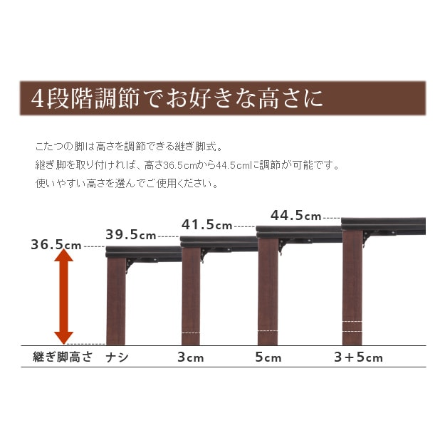 【長方形】108×75cm 4段階高さ調整平面パネルヒーター付きこたつ 脚部は高さ調整可能です。