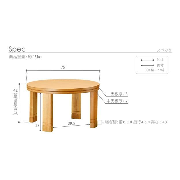 【円形】径75cm 4段階高さ調整 平面パネルヒーター円形こたつ
