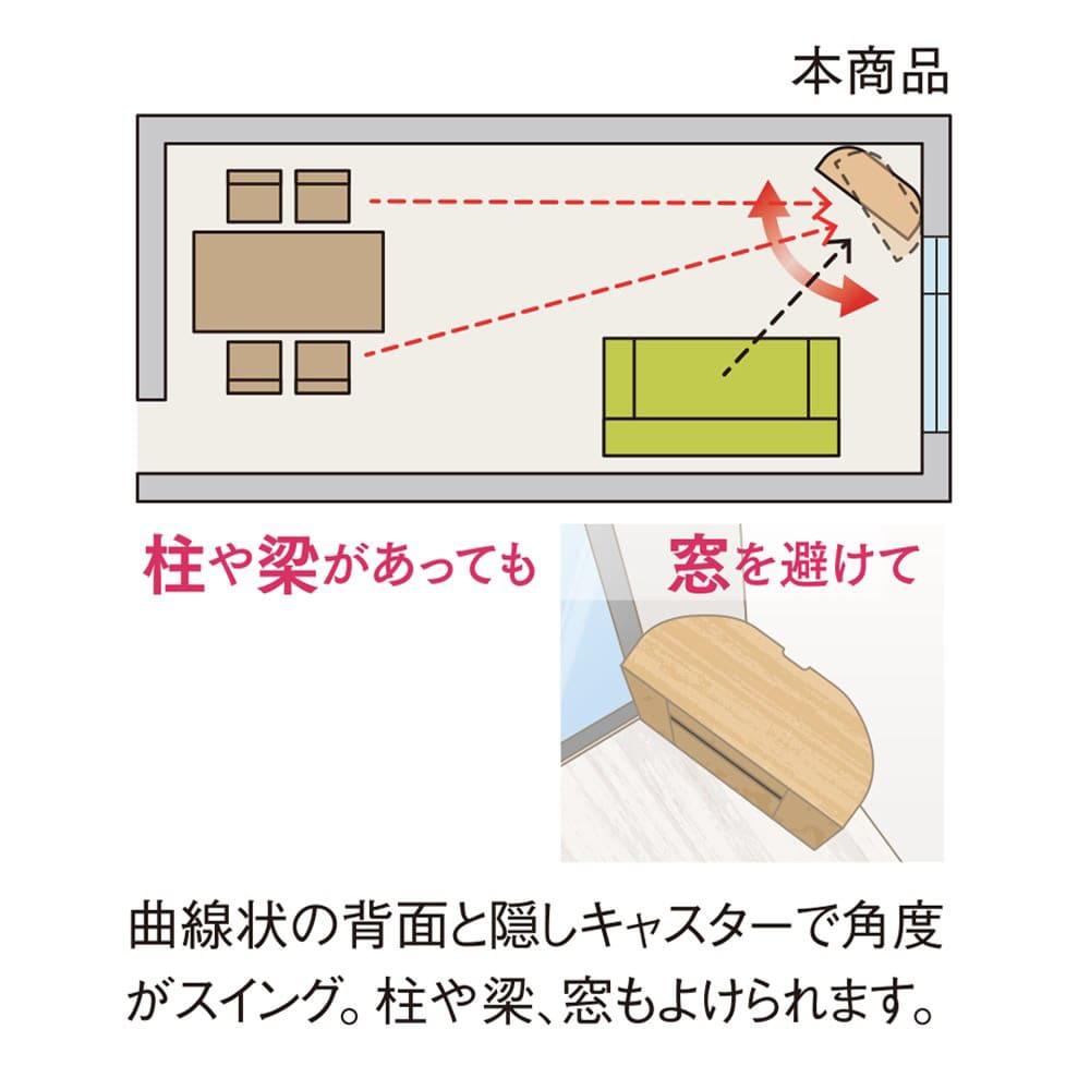 大型テレビが見やすいスイングコーナーテレビ台 幅130cm 【角度調節ができるスイング構造】アール型の背面とキャスターで設置角度は自由自在。柱や窓もよけられ、ダイニングやリビングなど部屋のどこにいてもテレビが見やすくなります!