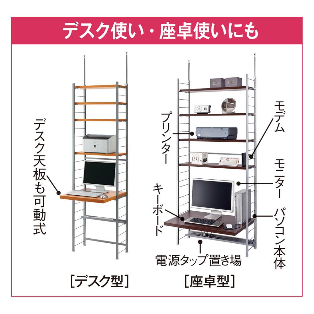 突っ張り式高さ調節シリーズ デスクラック 幅60cm デスク天板は高さが変えられる可動式。デスク型にも座卓型でもお使いいただけます。