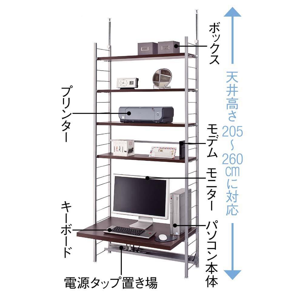 突っ張り式高さ調節シリーズ デスクラック 幅60cm (ウ)ダークブラウン ※写真は幅90cmタイプです。