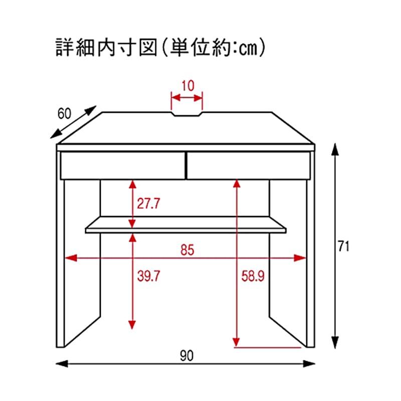 引き出し付き 光沢仕上げアーバンデスクシリーズ デスク 幅90cm 【詳細図】