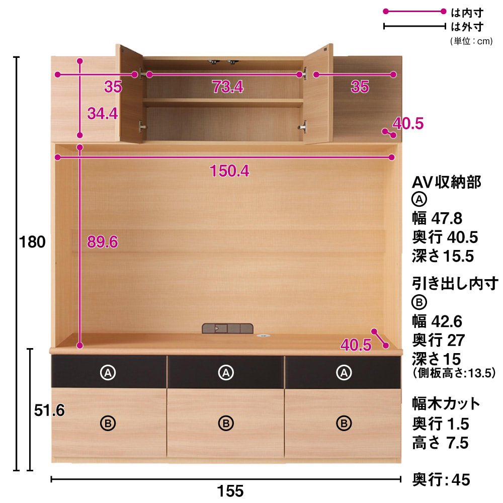 奥行44cm 生活感を隠すリビング壁面収納シリーズ テレビ台 ミドルタイプ 幅155cm (イ)ナチュラル