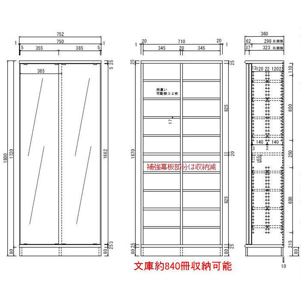 効率収納できる段違い棚シェルフ [本体 板扉タイプ 引き戸 幅75.5cm] 奥行36cm 高さ180cm 【サイズ詳細図】