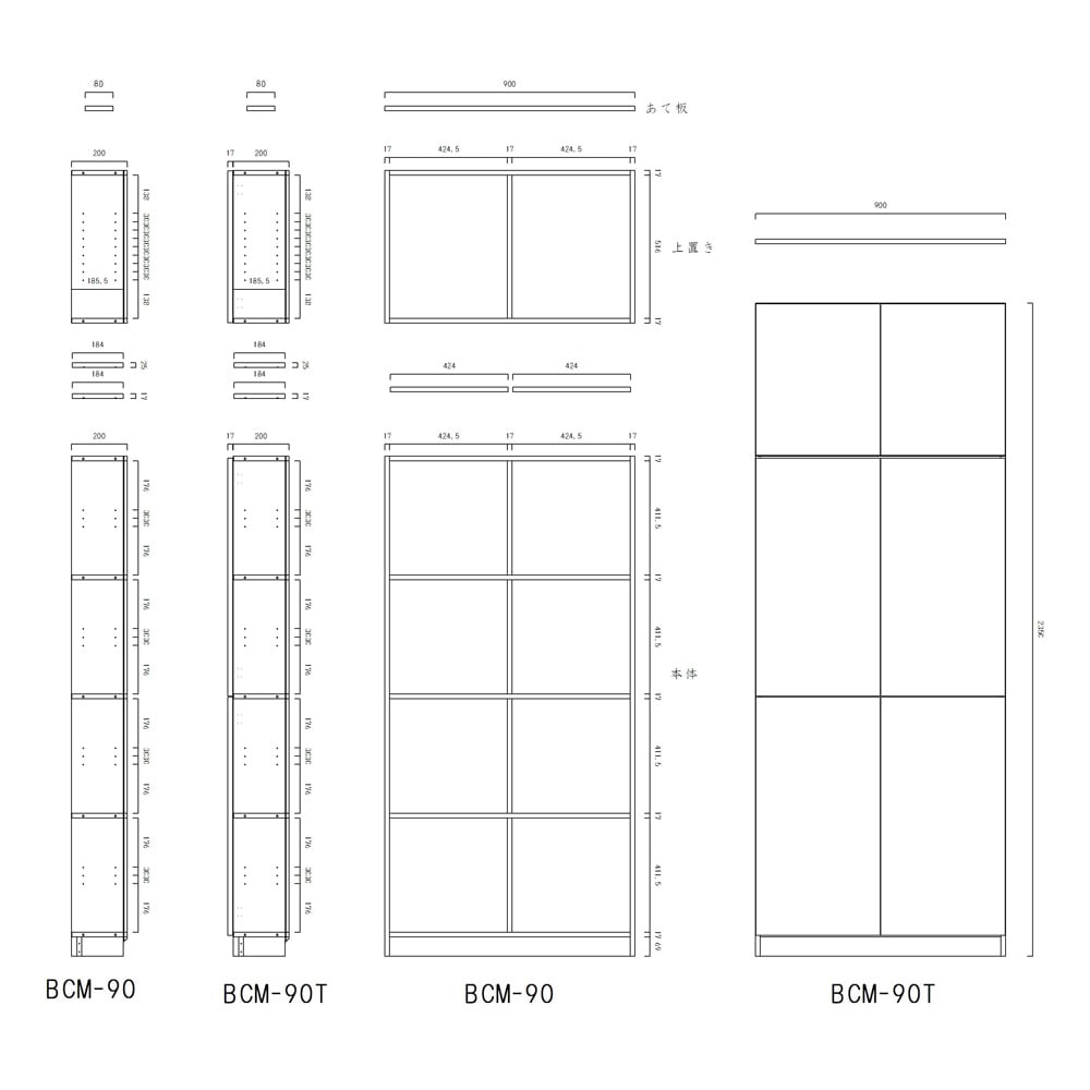天井突っ張り式壁面ラック 扉タイプ上置き付き 幅90奥行22本体高さ235cm 【詳細図】