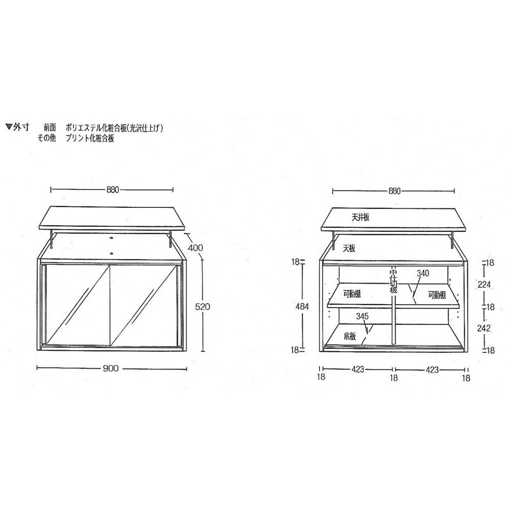 光沢仕様 引き戸壁面収納本棚 幅90奥行40突っ張り上置き高さ55~70(本体52)cm 【詳細図】