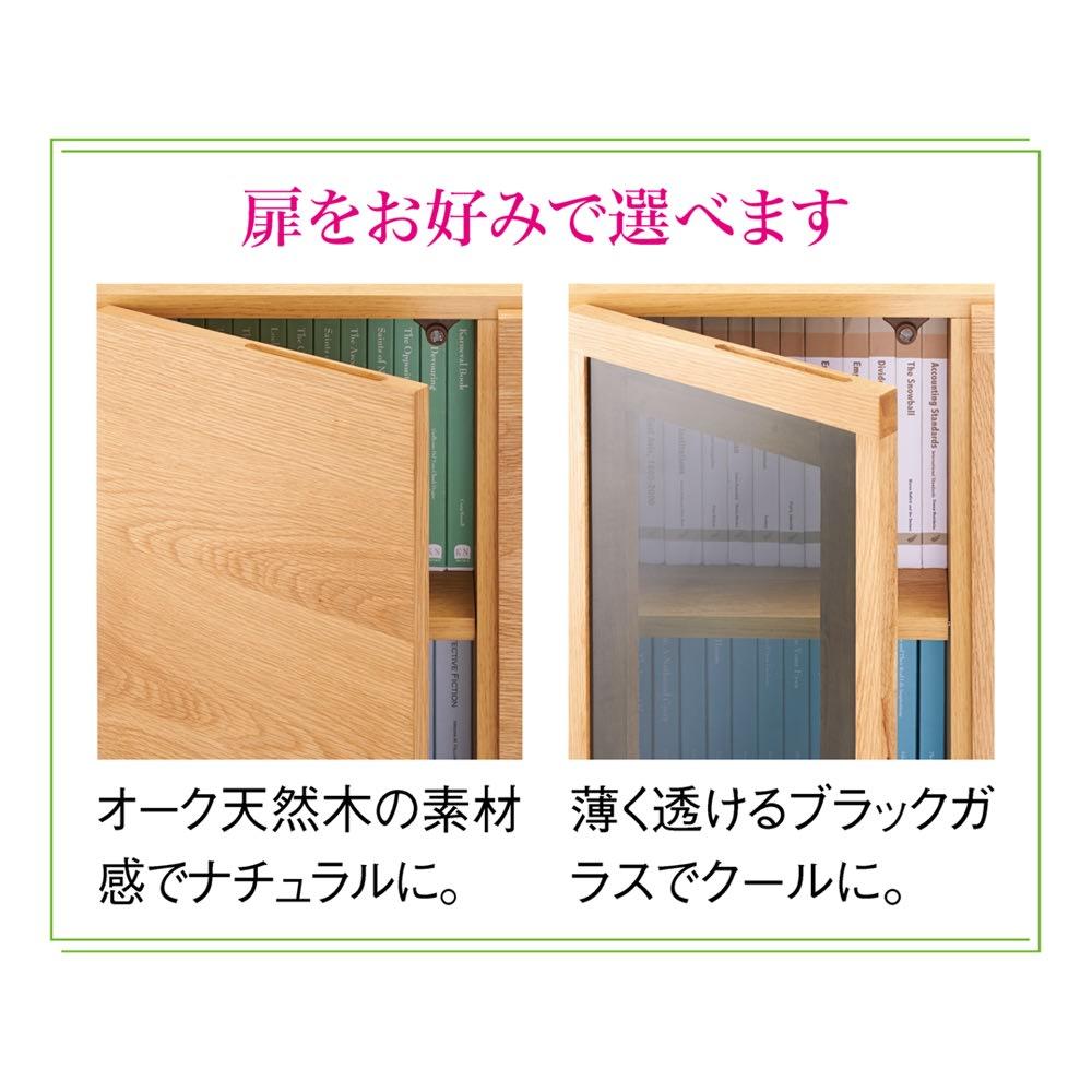 【完成品】扉が選べるオーク材のモダン本棚 ガラス扉 幅120cm