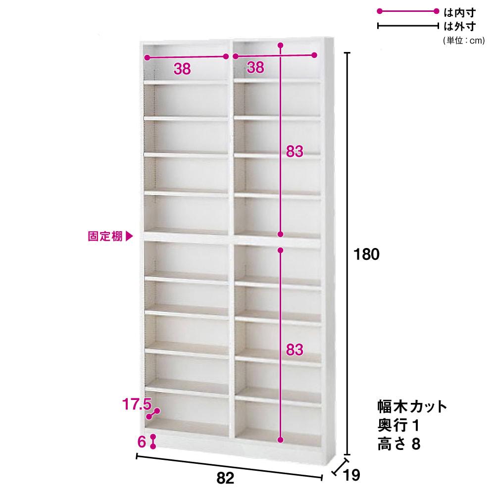 1cmピッチ薄型壁面書棚 奥行19cm 幅82cm 高さ180cm オープン