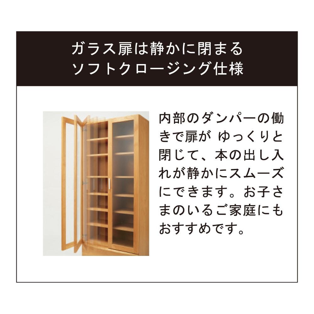 アルダー天然木頑丈書棚幅60奥行32ミドルタイプ高さ130cm 内部のダンパーの動きで扉はゆっくりと閉じます。本の出し入れもスムーズで子供のいるご家庭にもおすすめ。