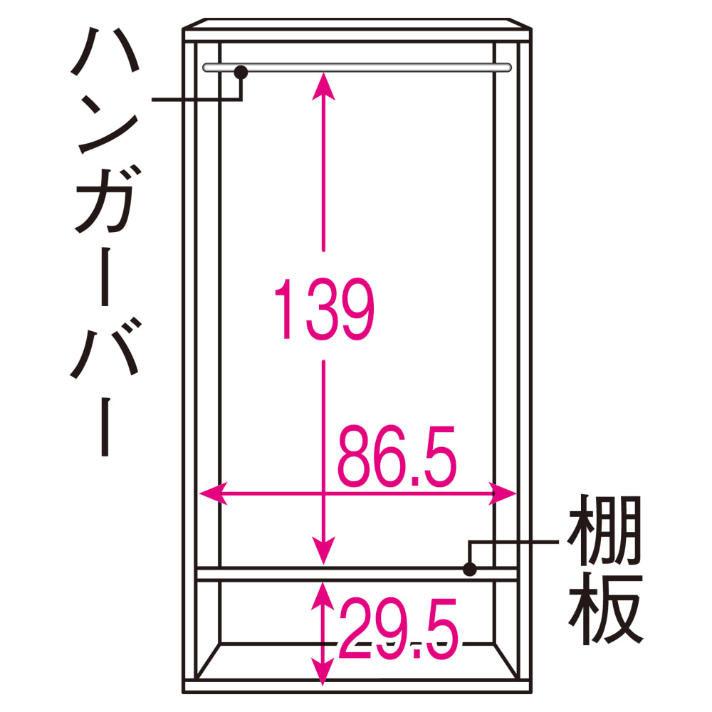 光沢仕上げ 引き戸ロッカー 幅90cm 内部の構造図 (単位:cm)※固定棚・ハンガーバーの上下は組立時に選べます。