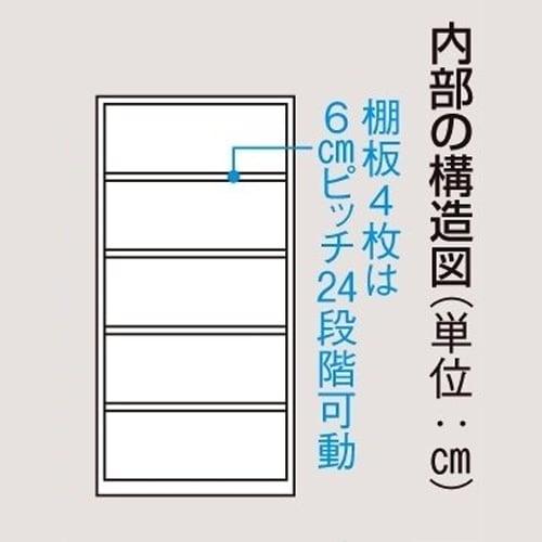 移動式間仕切りクローゼット 板扉タイプ・可動棚板4枚 内部の構造図(単位:cm)