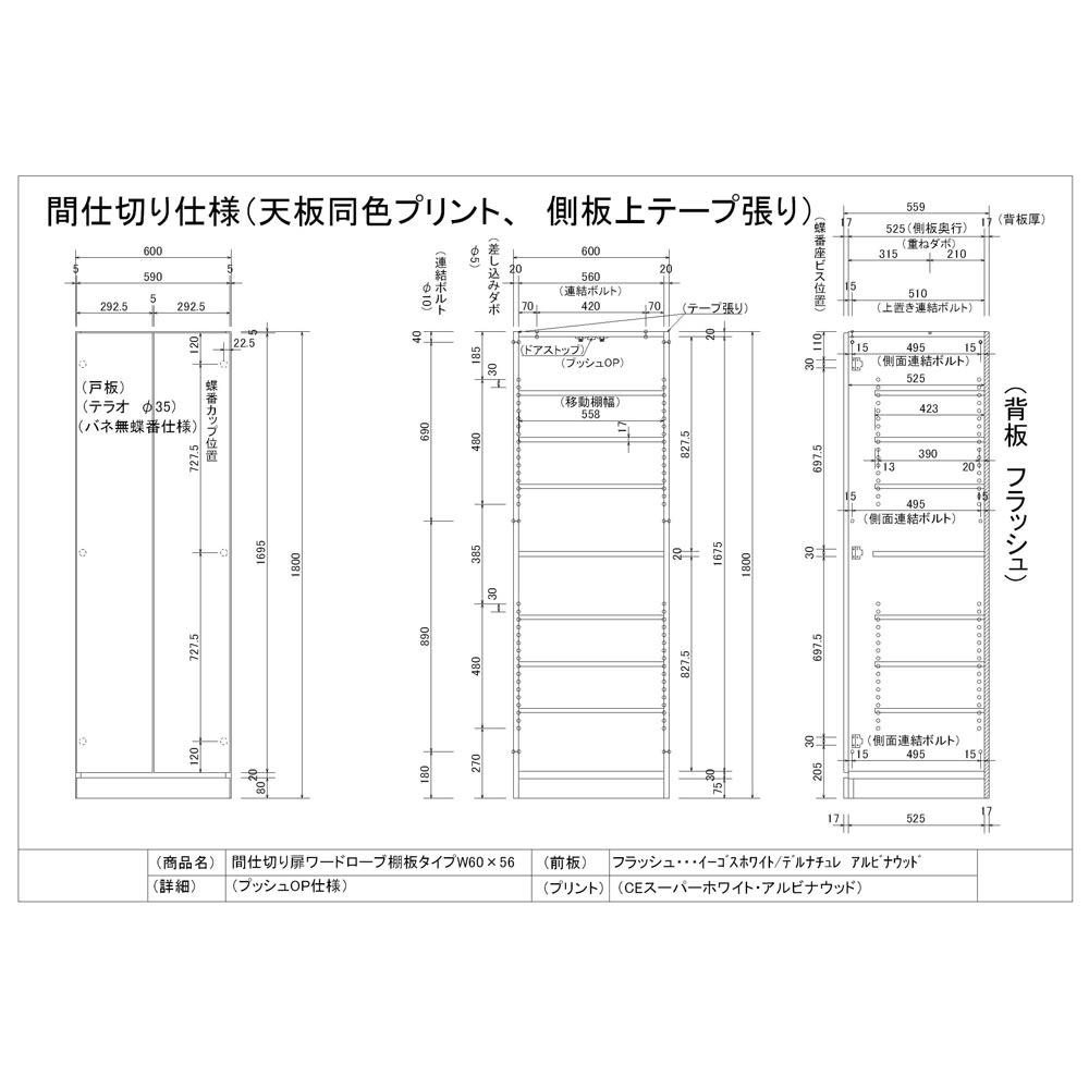 壁面間仕切りワードローブ 棚タイプ・幅60cm 詳細図