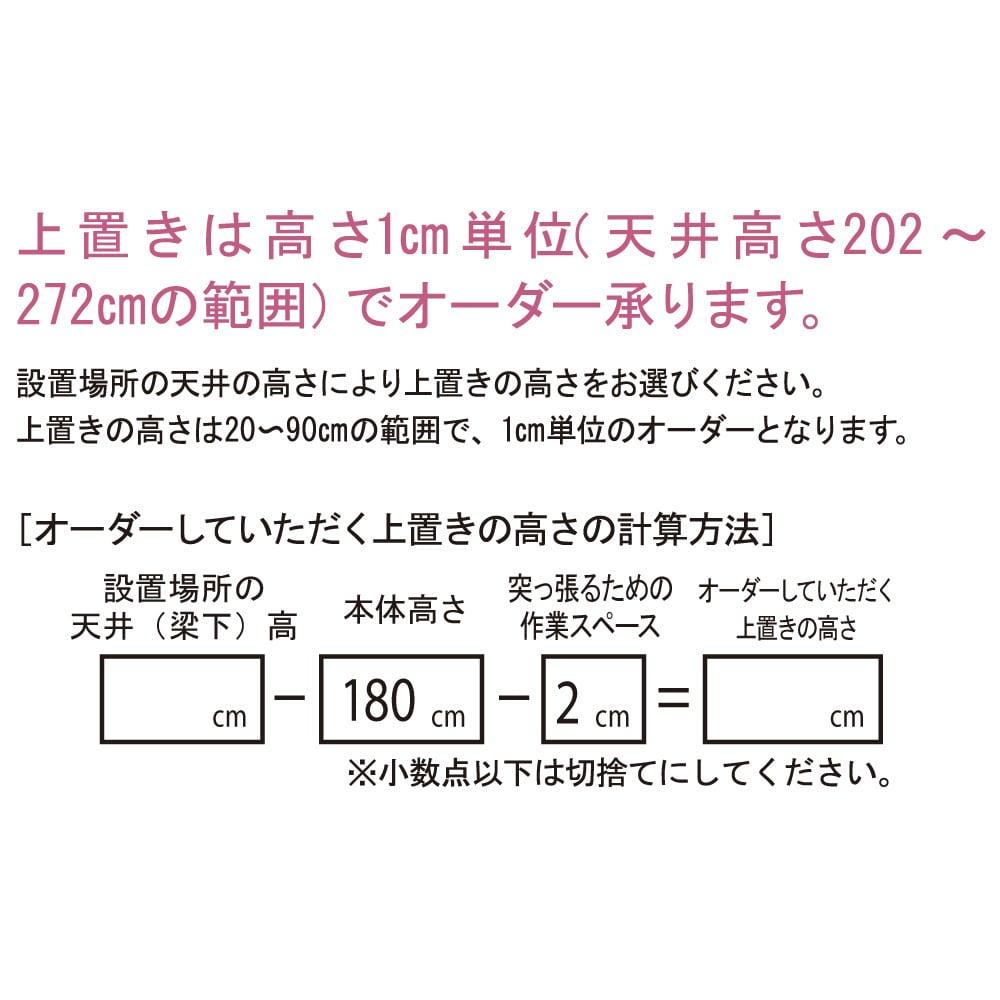 【日本製】シンプルスタイルワードローブ上置き(高さ1cm単位オーダー) 幅39cm(右) 奥行26cmタイプ(梁よけ対応) オーダーして頂く上置きの高さの計算方法