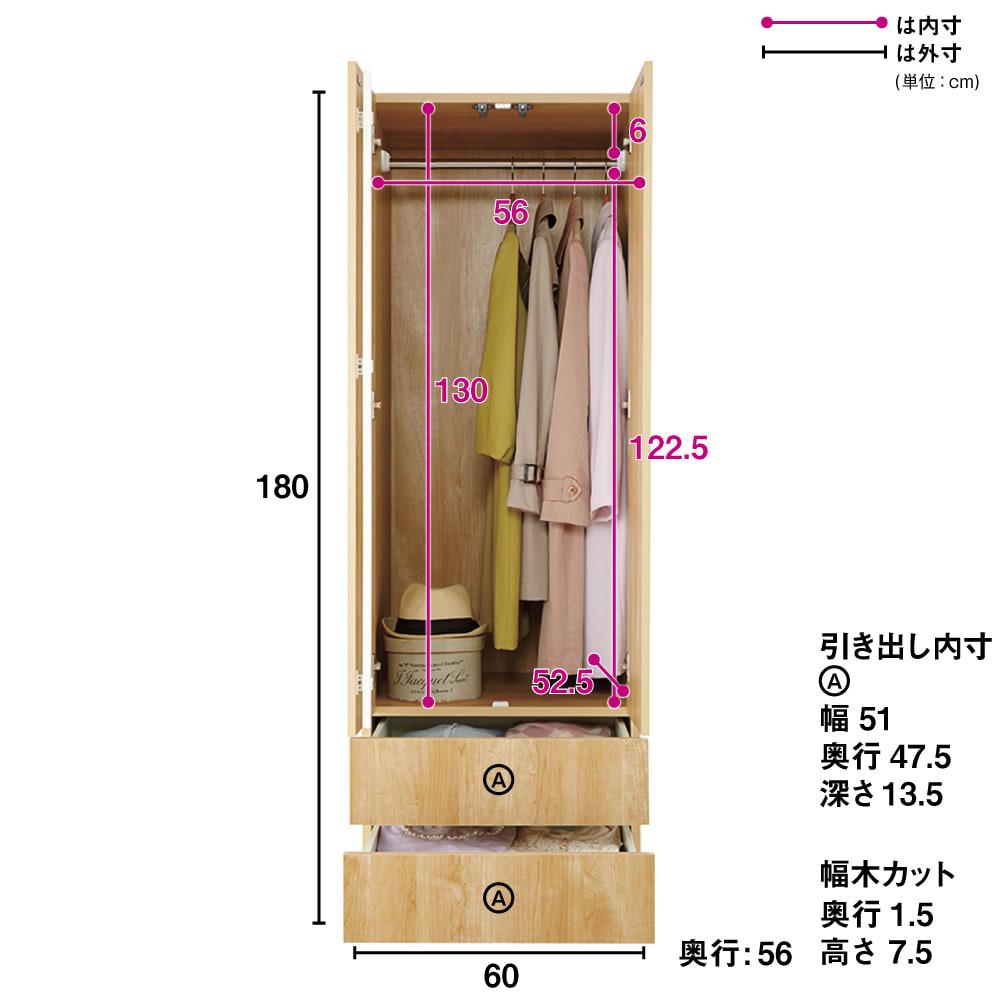 システム壁面ワードローブ ハンガー&引き出し・幅60cm