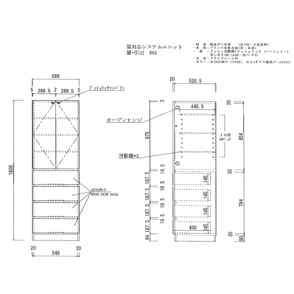梁避け対応システムユニット 奥行54cmタイプ 棚収納&引き出し 【サイズ詳細図】
