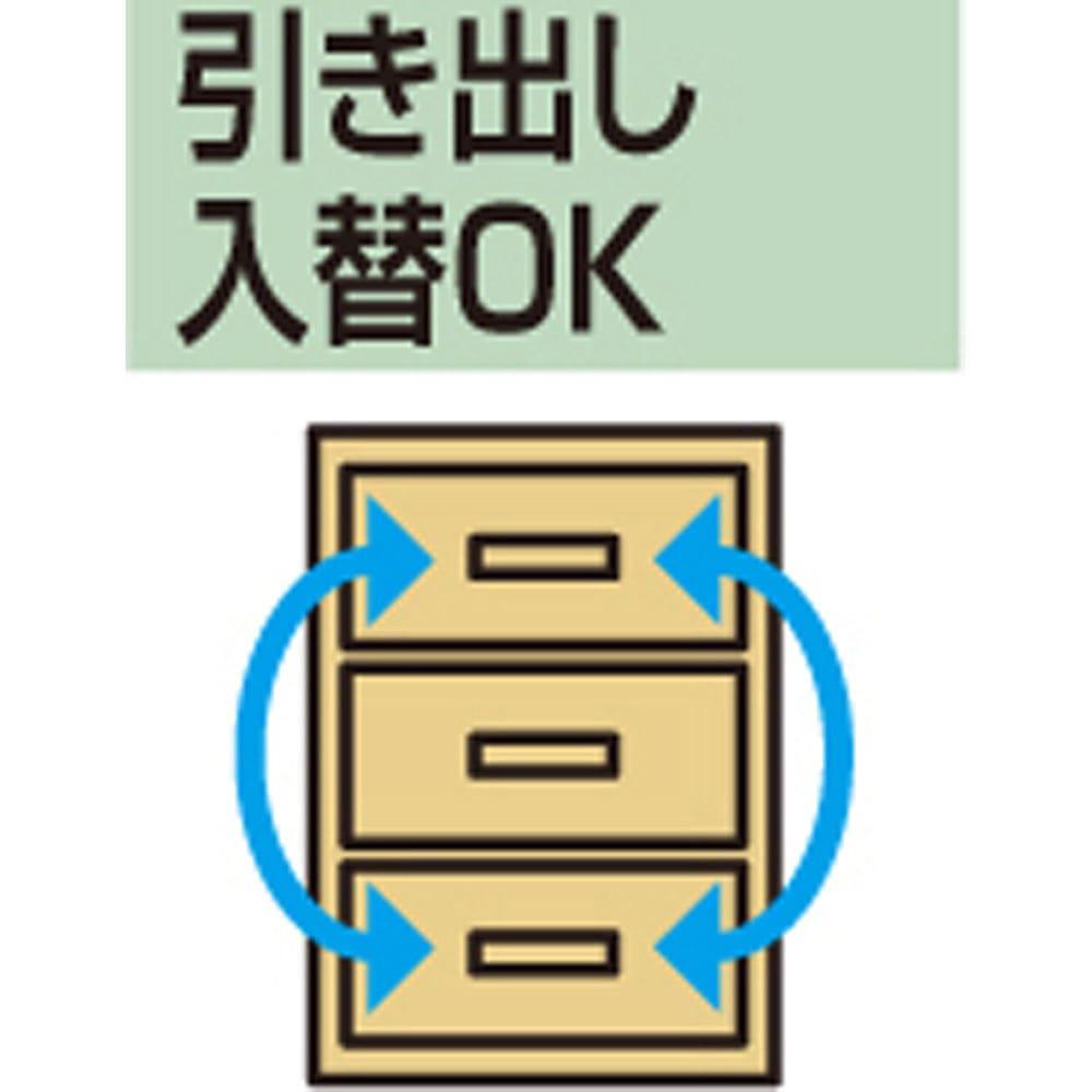 奥行46cmキャスター付きツヤツヤチェスト 幅60cm・3段 引き出し入替可能!衣替え時などに便利です。