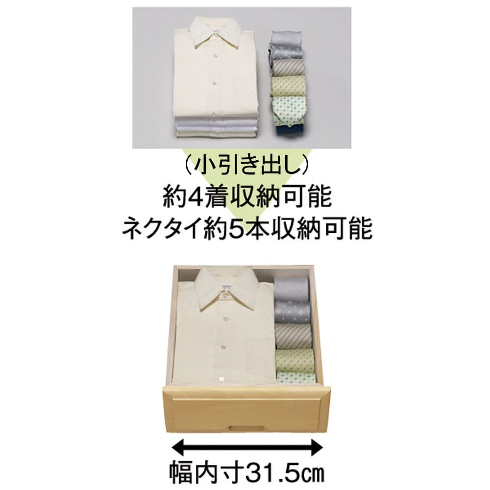 【日本製】北欧風総桐チェスト 幅75cm・6段(7杯) 【たたんだ衣類が1段にこれだけ収納できます】 ※枚数表示はメンズシャツMサイズ(約幅22cm)での目安です。