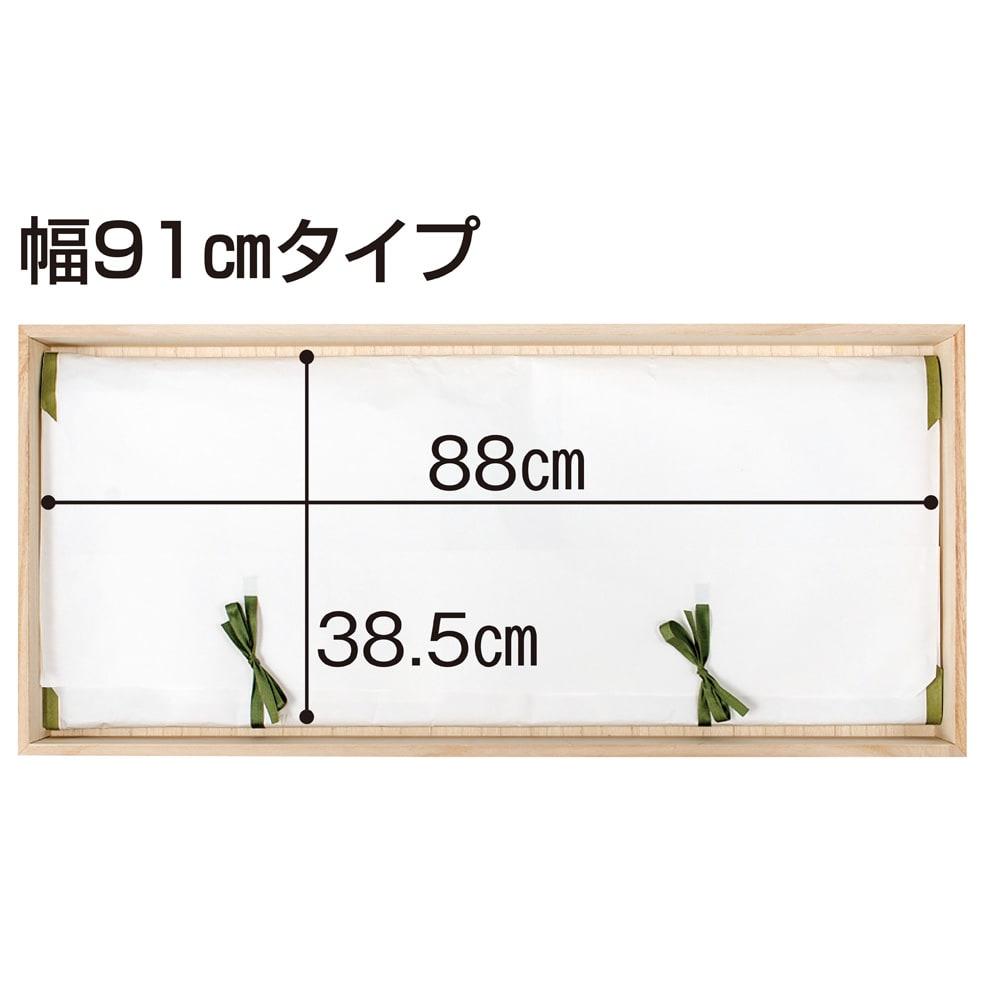 総桐衣装ケース 幅91cmタイプ 4段(深4)・奥行41.5cm 幅91cmタイプは87cmまでのたとう紙を収納可能