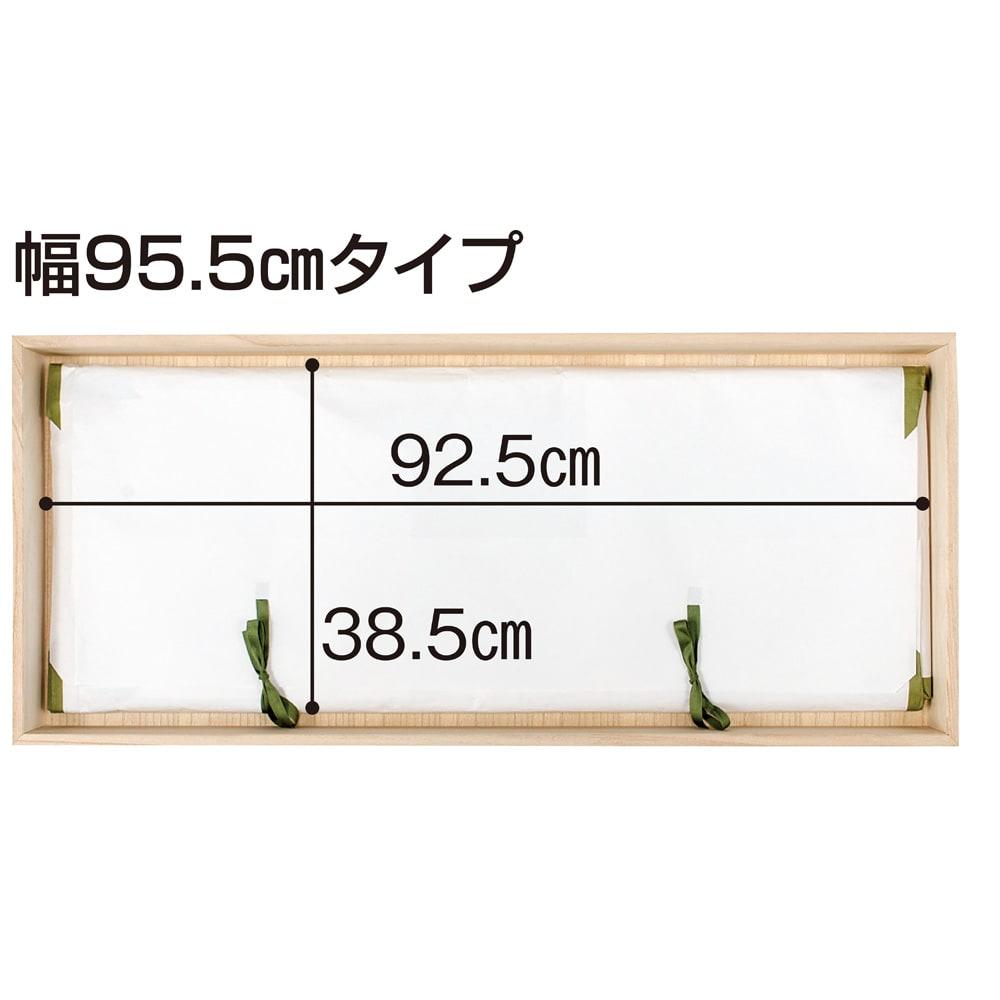 【ローチェスト】総桐衣装ケース 幅95.5cmタイプ 2段(浅1深1) 幅95.5cmタイプは90cmのたとう紙でも収納可能
