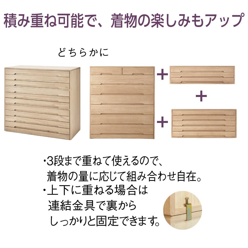 自分仕様に造れる 総桐ユニット箪笥 着物収納箪笥5段 シリーズ商品は3段まで積み重ね可能です。着物が増えても安心。