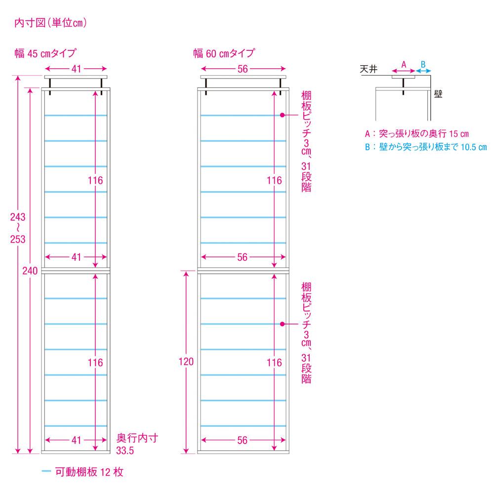 並べても使える 突っ張り式ユニットシューズボックス 天井高さ244~254cm用・幅45cm[紳士靴対応] ≪内寸図≫