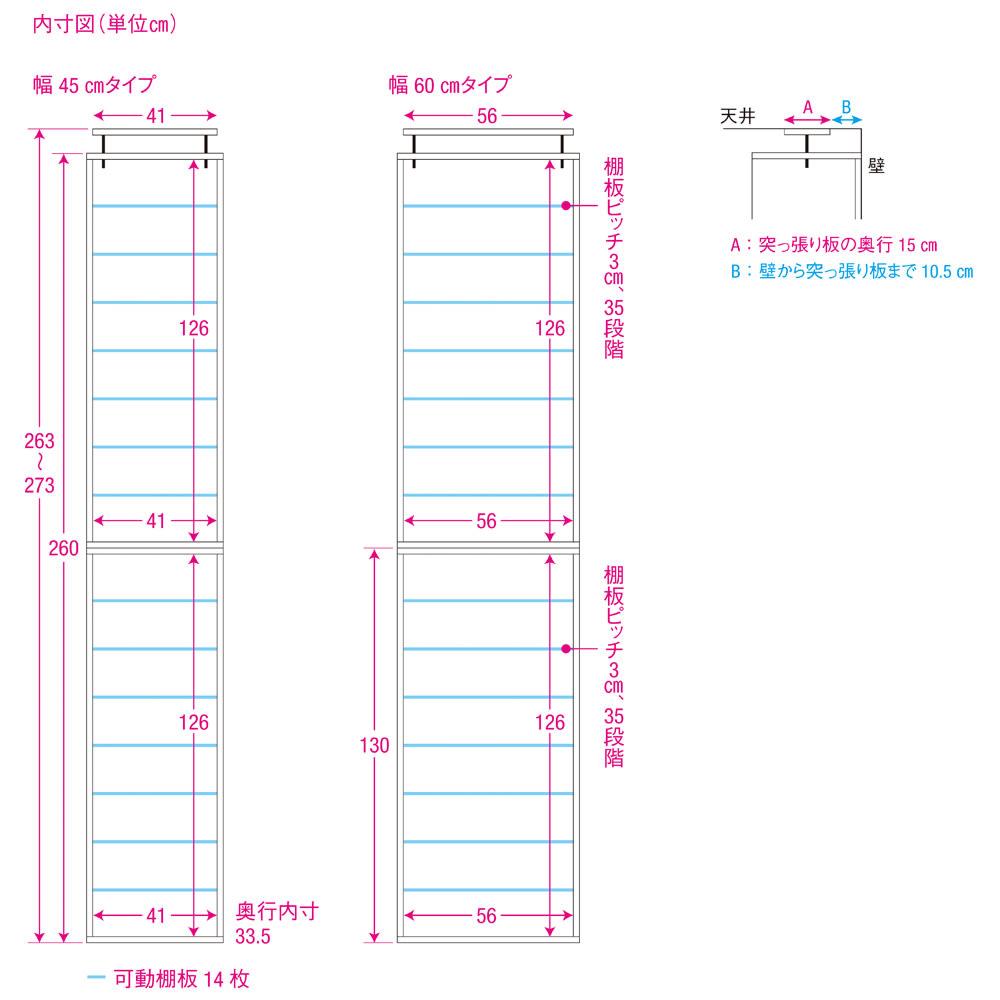 並べても使える 突っ張り式ユニットシューズボックス 天井高さ264~274cm用・幅60cm[紳士靴対応] ≪内寸図≫