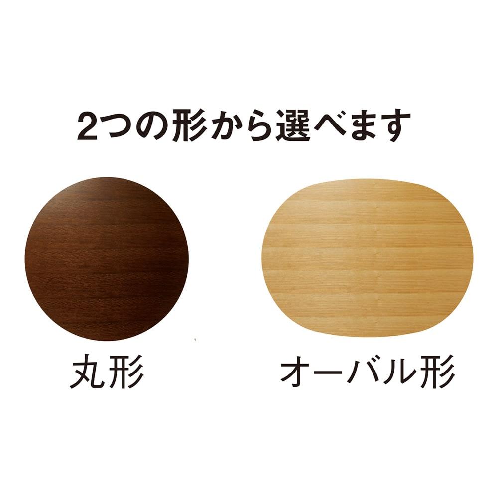 【だ円形】135×90cm ナラ天然木折れ脚まぁるいこたつ オーバル形