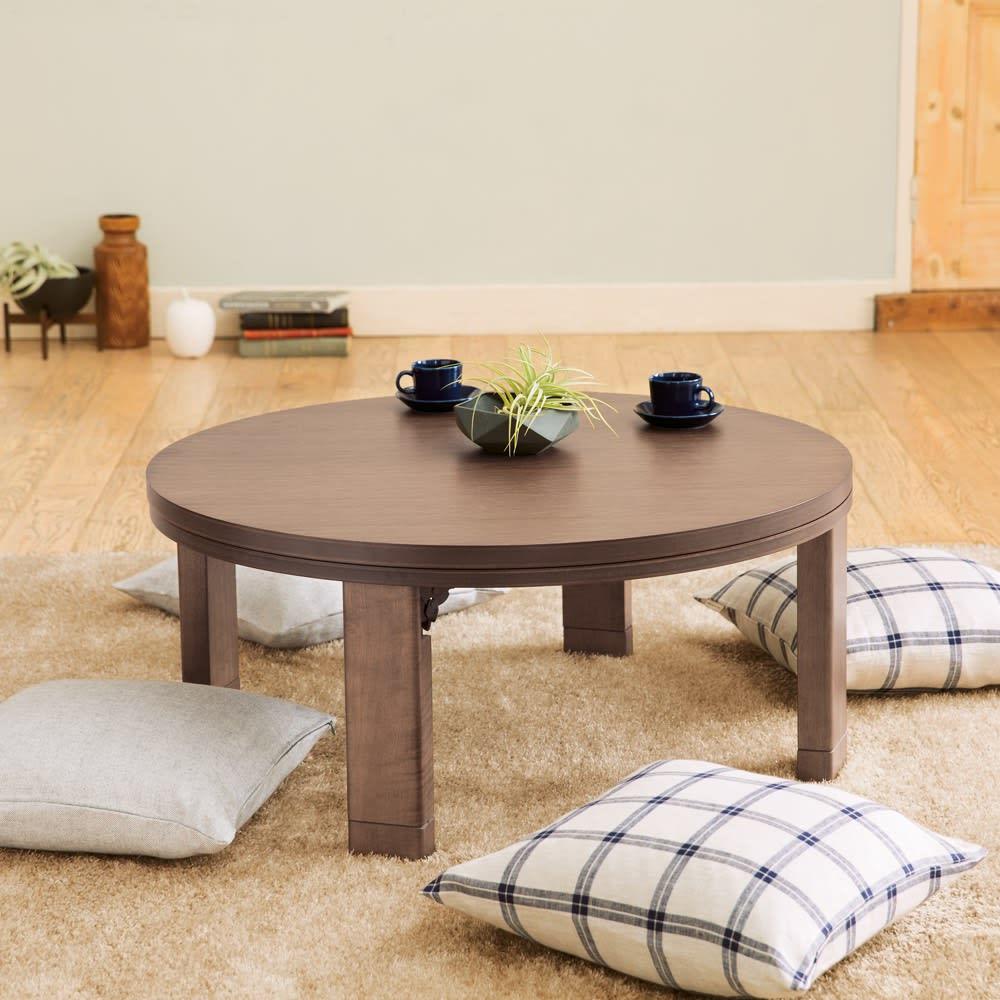 【だ円形】135×90cm ナラ天然木折れ脚まぁるいこたつ オーバル形 コーディネート例 ※写真のテーブルは丸型(径90cm)です。