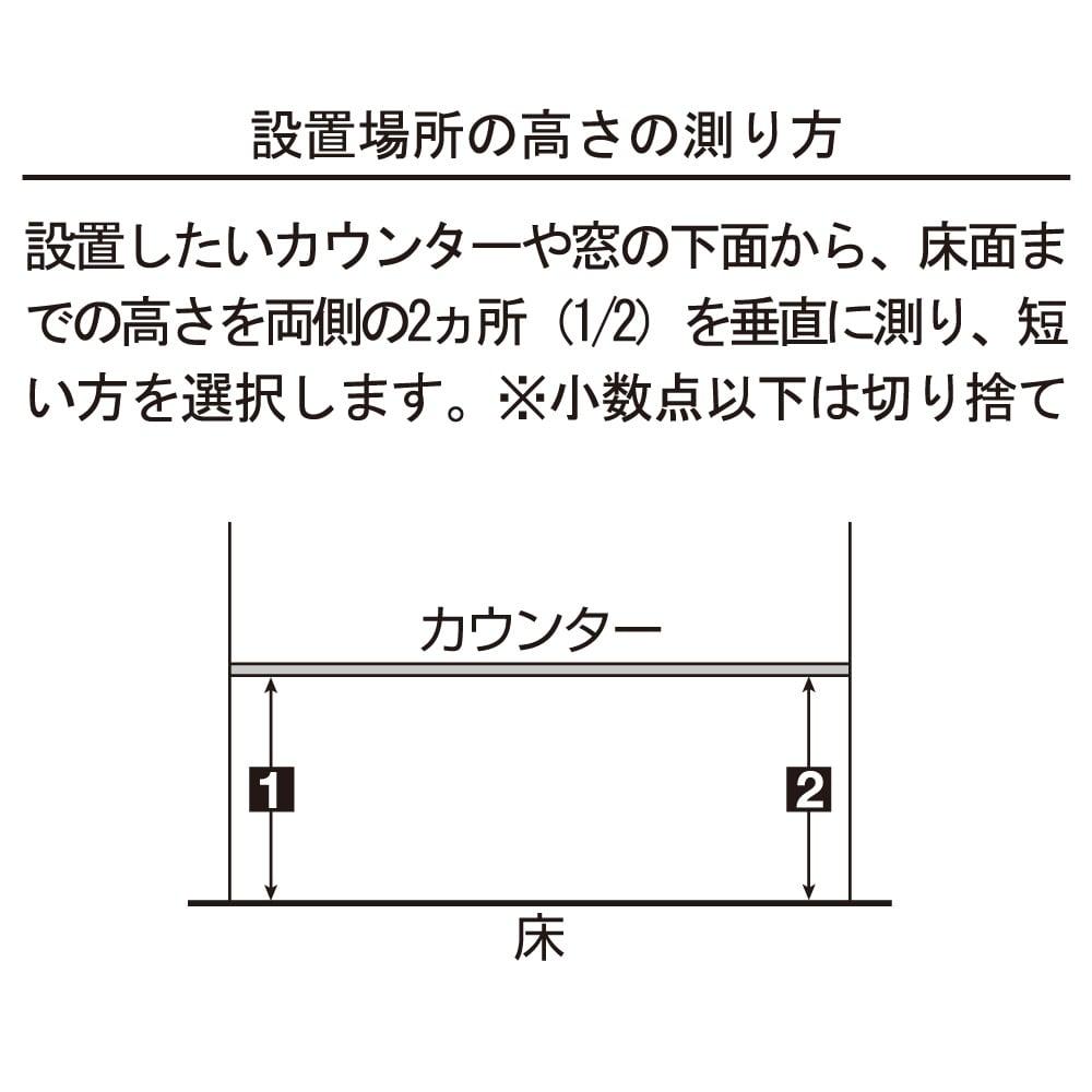 鍵付きカウンター下収納庫 3枚扉 《幅90cm・奥行30cm・高さ67~106cm/高さ1cm単位オーダー》 設置場所の高さの測り方