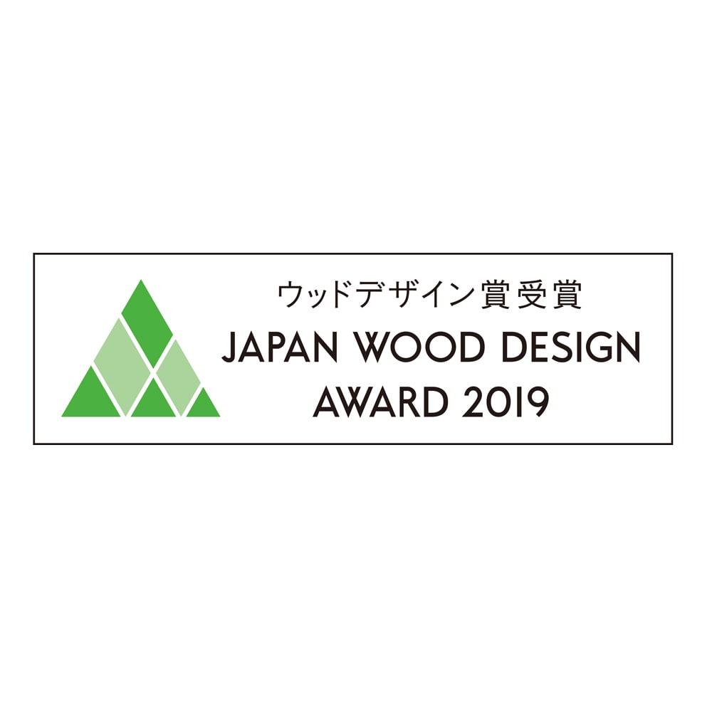 国産杉の頑丈キッチンラックシリーズ 収納庫 幅72cm ウッドデザイン賞とは、木の良さや価値を再発見させる、優れた製品や取り組みに対し与えられる賞です。本商品は木を使って人の心を豊かにするライフスタイルデザイン部門にて上位賞(奨励賞)を受賞しました。