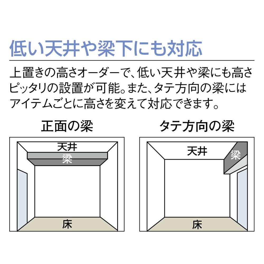 奥行34cm薄型なのに収納すっきり!スマート壁面収納シリーズ 収納庫 段違い棚タイプ 幅120cm 【オススメ4】どんな高さの天井にもぴったり!高さサイズオーダーの上置き収納を使えば、天井の高い低いだけでなく梁下などの凸凹天井にも対応します。