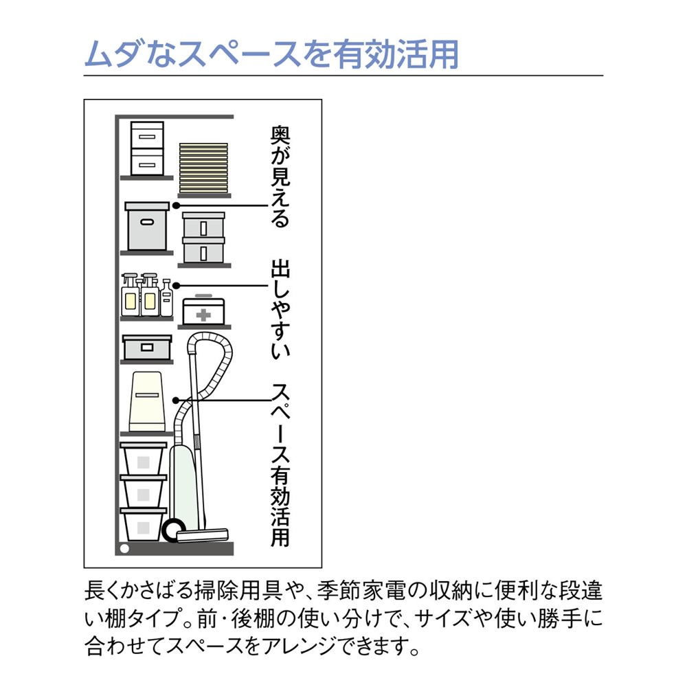 奥行34cm薄型なのに収納すっきり!スマート壁面収納シリーズ 収納庫 段違い棚タイプ 幅120cm 【オススメ1-1】段違い棚収納は棚板が前後で分割しているので、効率的に大量収納できます。奥が見えやすかったり、背の高い物も収納できたりと便利です。