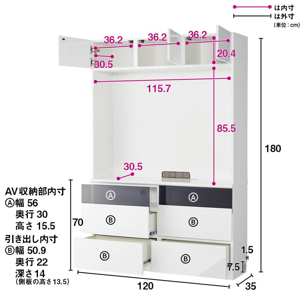 奥行34cm薄型なのに収納すっきり!スマート壁面収納シリーズ テレビ台 ハイタイプ 幅120cm 商品イメージ:(ア)ホワイト