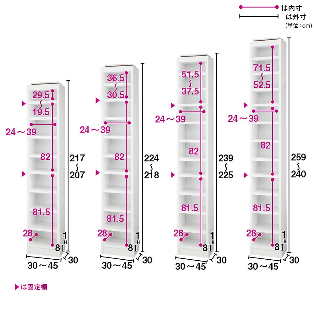 天井突っ張り式がっちりすっきり壁面本棚 奥行30cmタイプ 1cm単位オーダー 幅30~45cm・高さ207~259cm