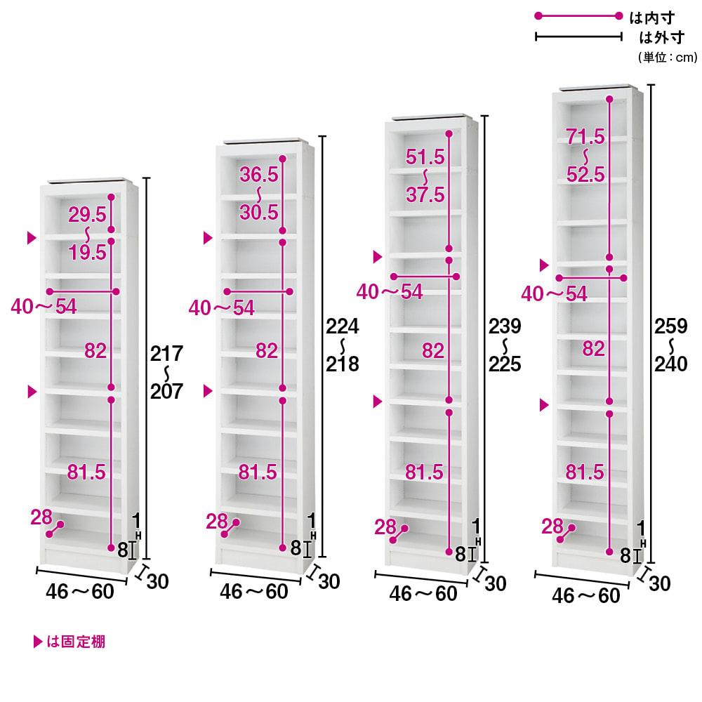 天井突っ張り式がっちりすっきり壁面本棚 奥行30cmタイプ 1cm単位オーダー 幅46~60cm・高さ207~259cm