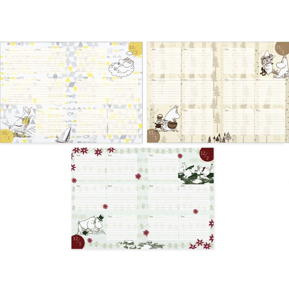 【ディノス限定販売】MOOMIN/ムーミン フルカラー5年日記(連用日記) 名入れあり 10月~12月日記ページ