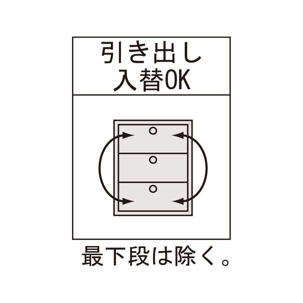 幅・奥行が選べるサニタリーチェスト 幅45・奥行45cm 引き出しの入れ替えが可能です。 ※最下段は除く