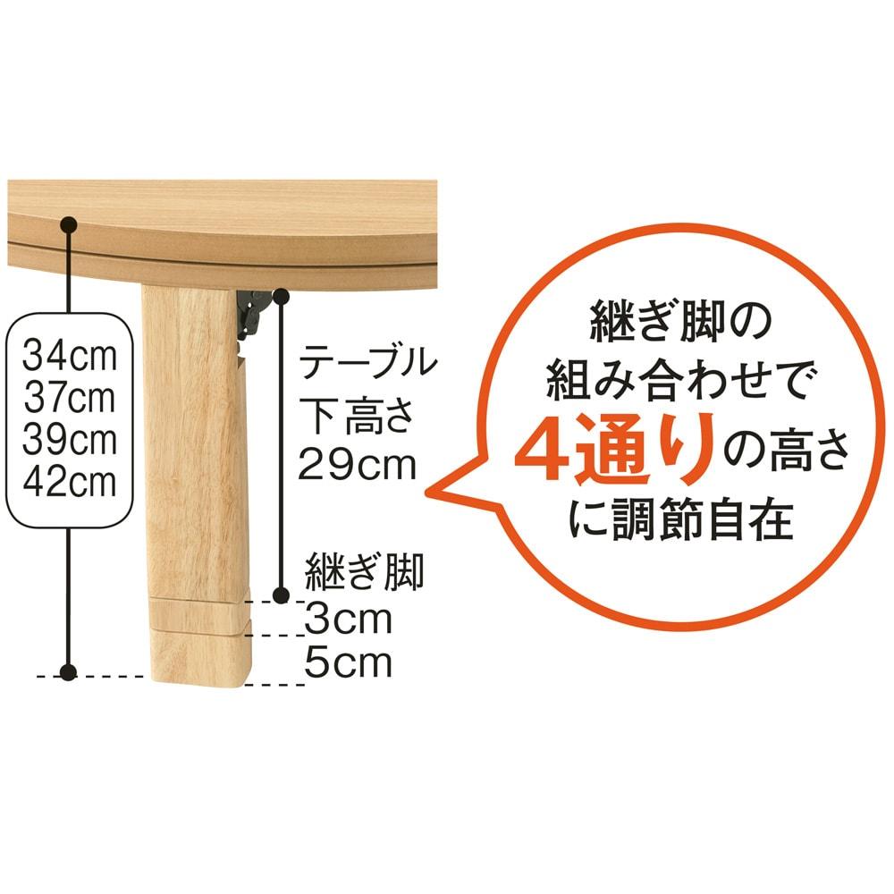【円形】径75cm 4段階高さ調整 平面パネルヒーター円形こたつ 継脚の組わせで高さ4通り