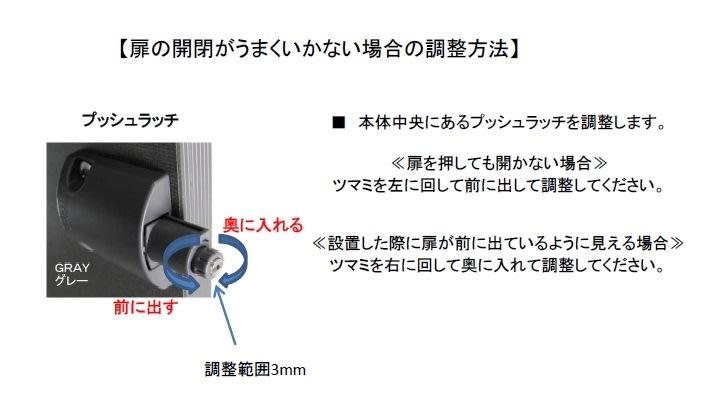 上質な時を奏でる!ラインスタイルシリーズ テレビ台 幅119cm フフラップ扉のプッシュラッチ調節方法。※プッシュラッチの色・形状は異なります